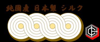 純国産絹 日本製シルクと共に暮らす くーる&ほっと